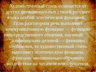 Художественный стиль отличается от других функциональных стилей русского язык