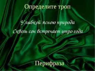 Определите троп Улыбкой ясною природа Сквозь сон встречает утро года Перифраза