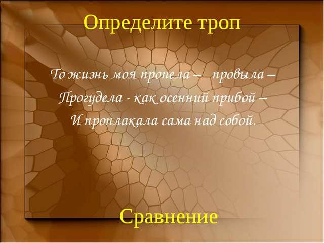 Определите троп То жизнь моя пропела – провыла – Прогудела - как осенний приб...