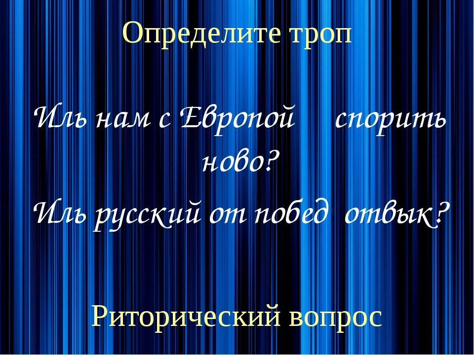 Определите троп Иль нам с Европой спорить ново? Иль русский от побед отвык? Р...