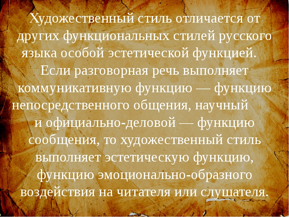Художественный стиль отличается от других функциональных стилей русского язык...