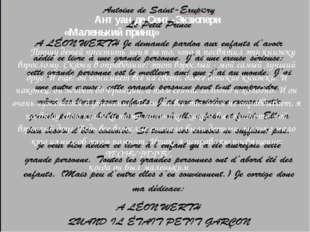 Антуан де Сент-Экзюпери «Маленький принц»   Прошу детей простить меня за