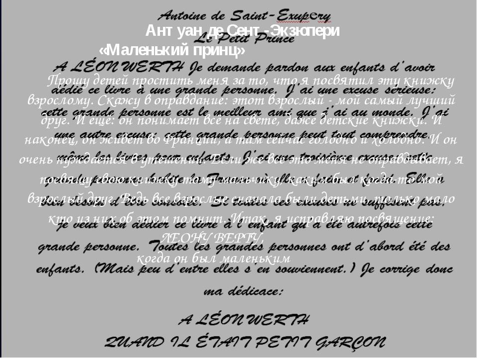 Антуан де Сент-Экзюпери «Маленький принц»   Прошу детей простить меня за...