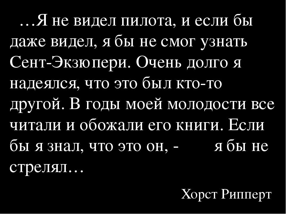 …Я не видел пилота, и если бы даже видел, я бы не смог узнать Сент-Экзюпери....