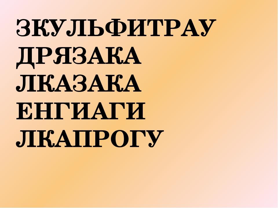 ЗКУЛЬФИТРАУ ДРЯЗАКА ЛКАЗАКА ЕНГИАГИ ЛКАПРОГУ