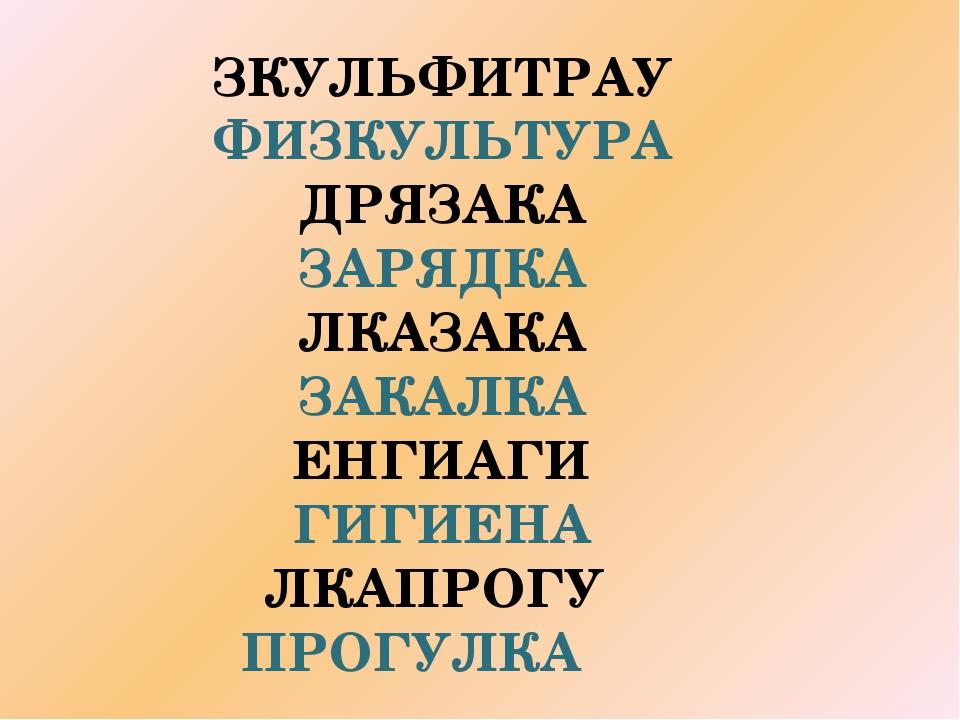 ЗКУЛЬФИТРАУ ФИЗКУЛЬТУРА ДРЯЗАКА ЗАРЯДКА ЛКАЗАКА ЗАКАЛКА ЕНГИАГИ ГИГИЕНА ЛКАПР...