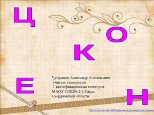 Чупрынин Александр Анатольевич учитель технологии 1 квалификационная категори