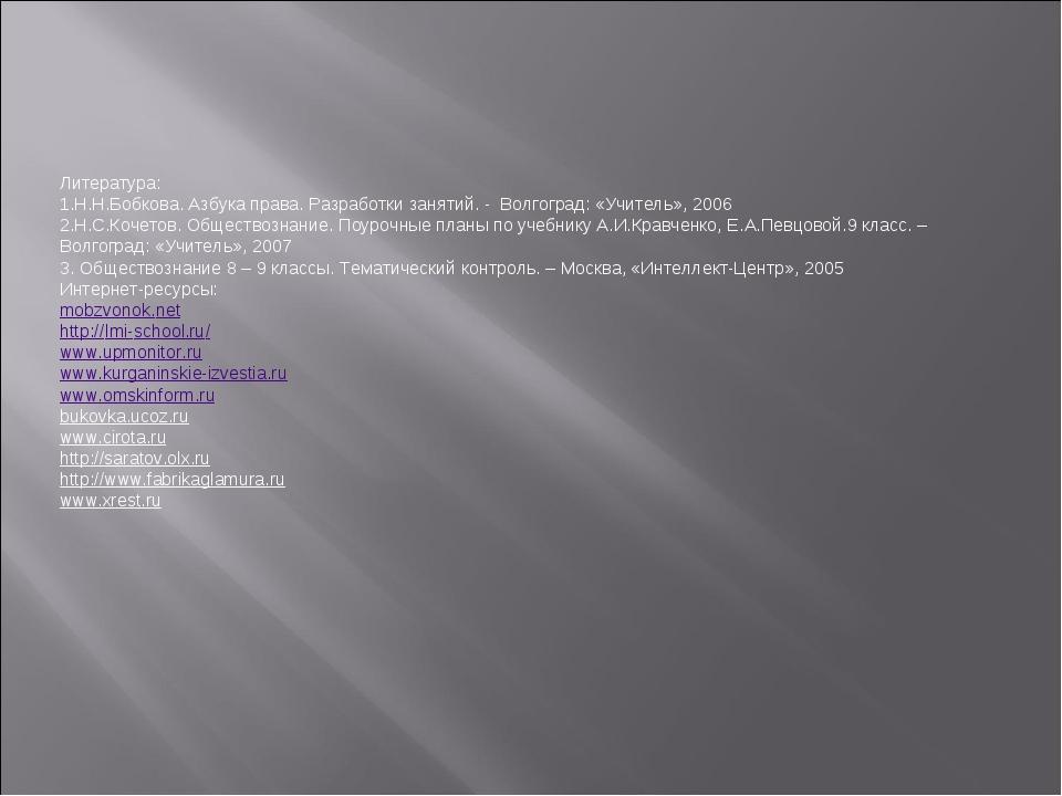 Литература: 1.Н.Н.Бобкова. Азбука права. Разработки занятий. - Волгоград: «Уч...