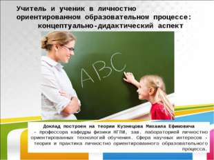 Учитель и ученик в личностно ориентированном образовательном процессе: конце