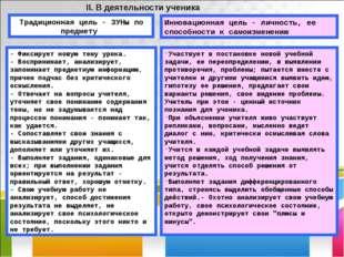 II. В деятельности ученика Традиционная цель - ЗУНы по предмету Инновационная