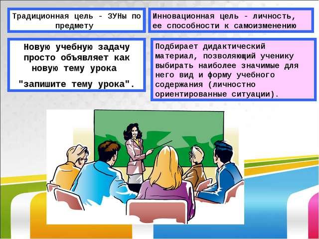 Традиционная цель - ЗУНы по предмету Инновационная цель - личность, ее способ...