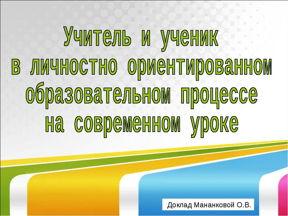 Доклад Мананковой О.В.