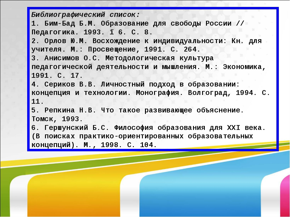 Библиографический список: 1. Бим-Бад Б.М. Образование для свободы России // П...