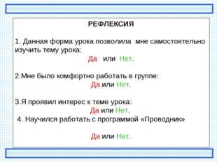 РЕФЛЕКСИЯ 1. Данная форма урока позволила мне самостоятельно изучить тему уро