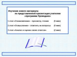 Изучение нового материала по представленной презентации учителем «программа