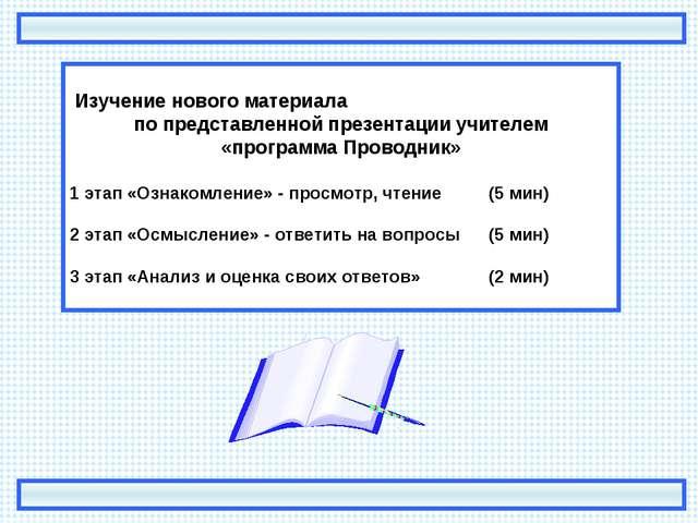 Изучение нового материала по представленной презентации учителем «программа...