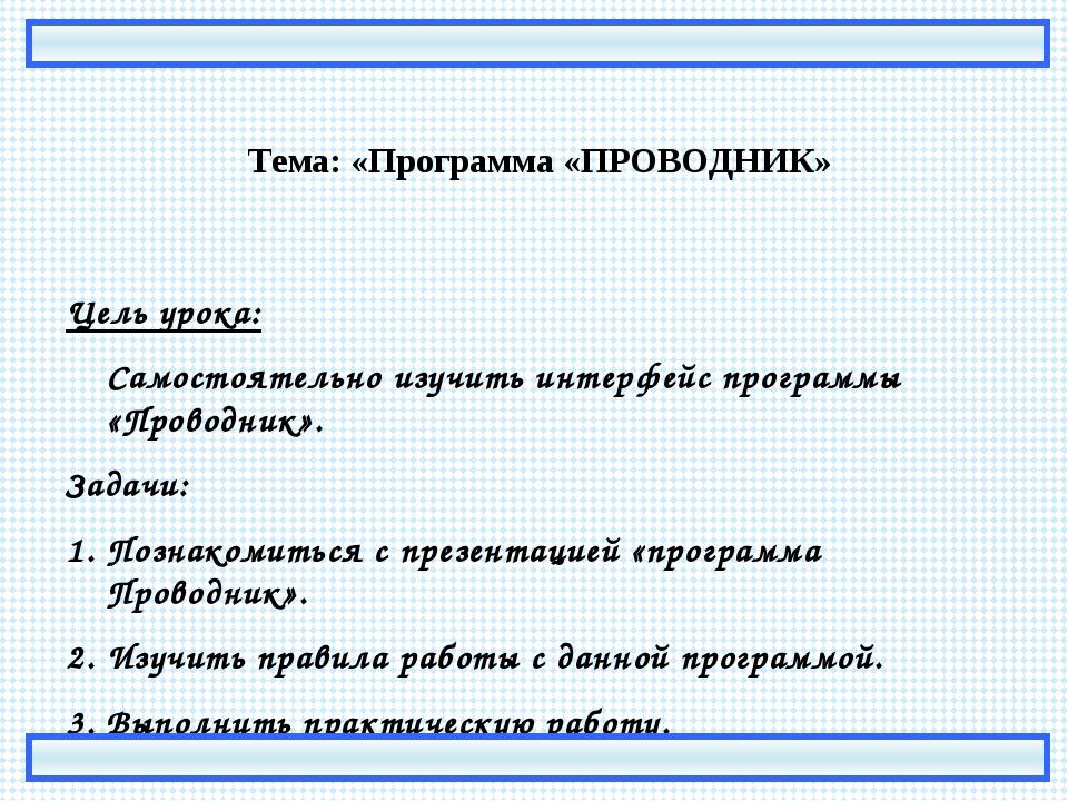 Тема: «Программа «ПРОВОДНИК» Цель урока: Самостоятельно изучить интерфейс пр...