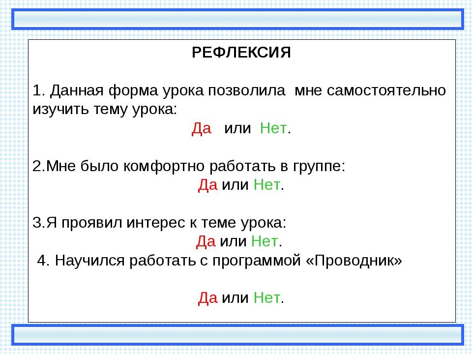 РЕФЛЕКСИЯ 1. Данная форма урока позволила мне самостоятельно изучить тему уро...