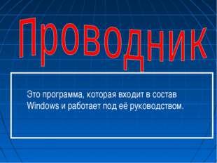 Это программа, которая входит в состав Windows и работает под её руководством.