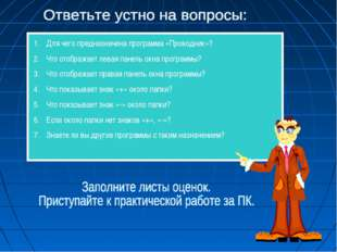Для чего предназначена программа «Проводник»? Что отображает левая панель окн
