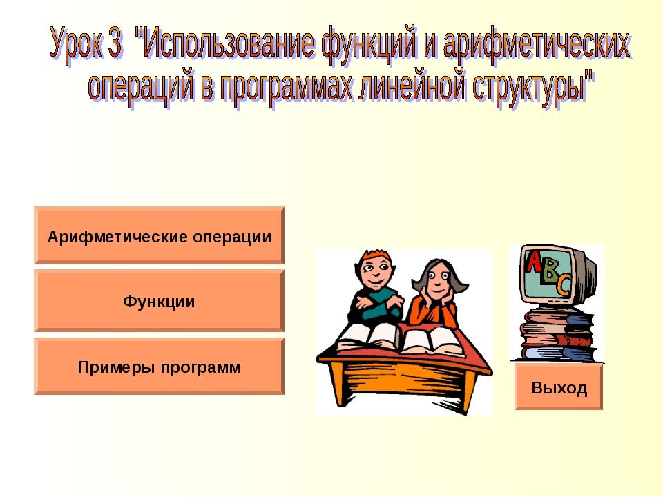 Выход Функции Примеры программ Арифметические операции