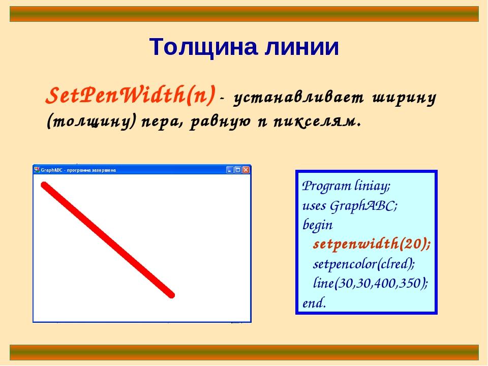 Толщина линии SetPenWidth(n) - устанавливает ширину (толщину) пера, равную n...