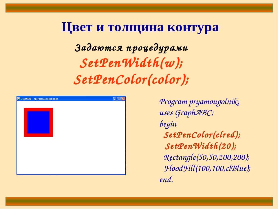 Program pryamougolnik; uses GraphABC; begin SetPenColor(clred); SetPenWidth(2...