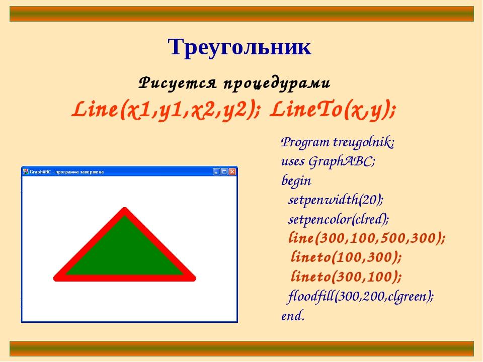 Program treugolnik; uses GraphABC; begin setpenwidth(20); setpencolor(clred);...