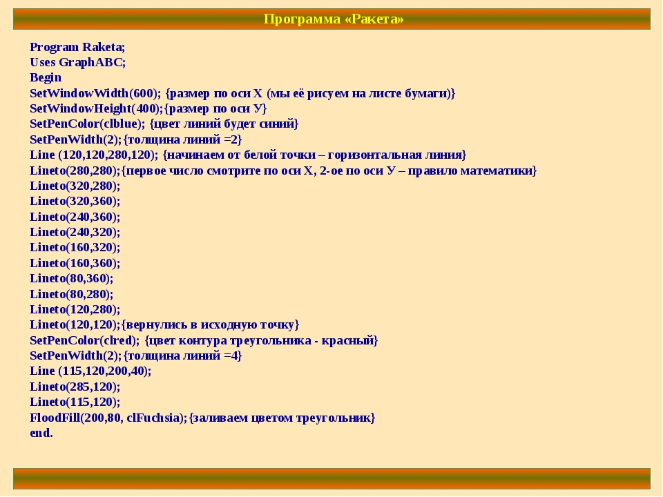 Program Raketa; Uses GraphABC; Begin SetWindowWidth(600); {размер по оси Х (м...