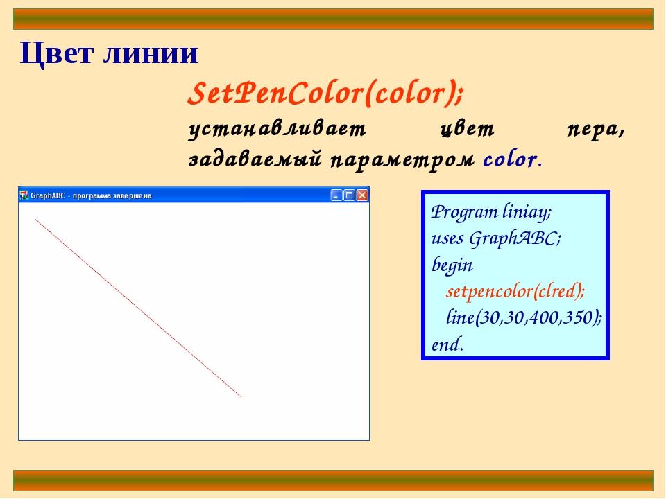 Цвет линии SetPenColor(color); устанавливает цвет пера, задаваемый параметром...
