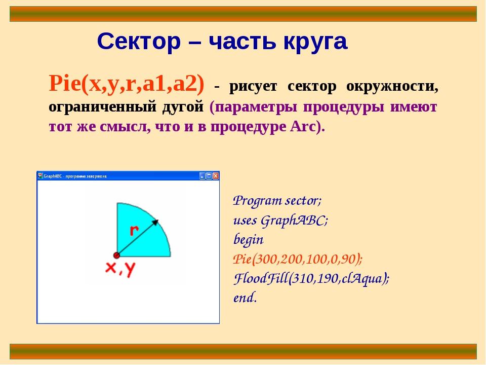 Pie(x,y,r,a1,a2) - рисует сектор окружности, ограниченный дугой (параметры пр...