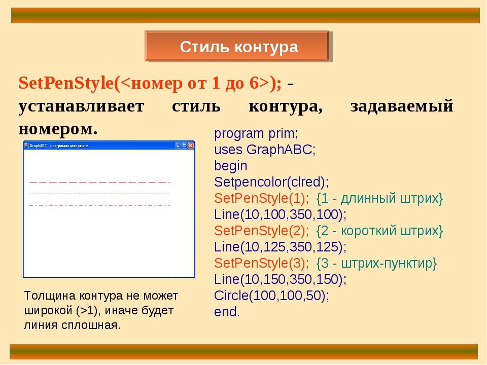 Стиль контура SetPenStyle(); - устанавливает стиль контура, задаваемый номер...