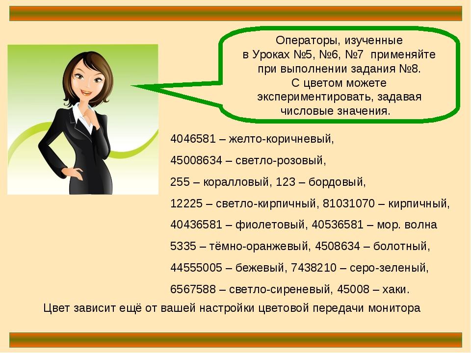 Операторы, изученные в Уроках №5, №6, №7 применяйте при выполнении задания №...