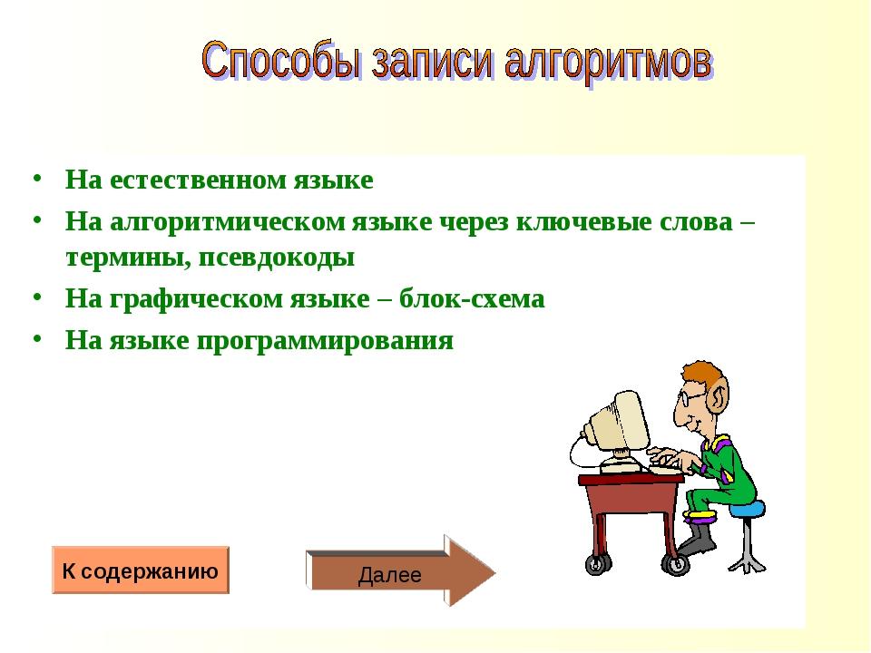 На естественном языке На алгоритмическом языке через ключевые слова – термины...