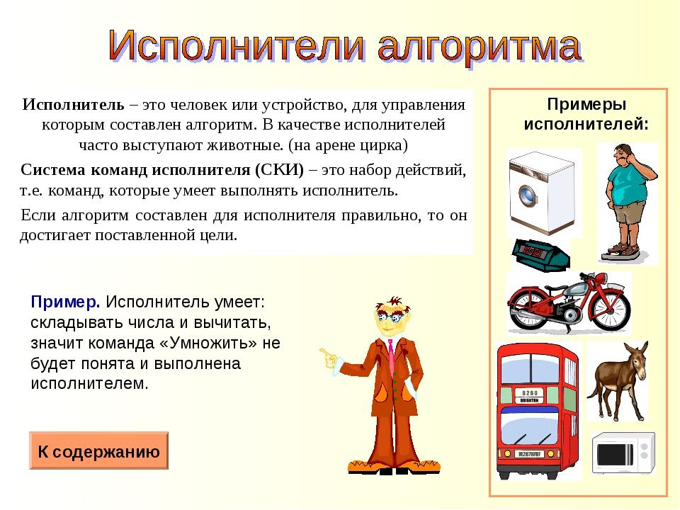 Примеры исполнителей: Пример. Исполнитель умеет: складывать числа и вычитать,...