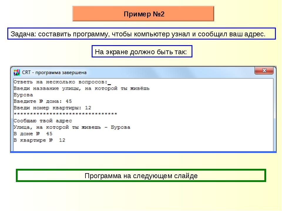 Пример №2 Задача: составить программу, чтобы компьютер узнал и сообщил ваш а...