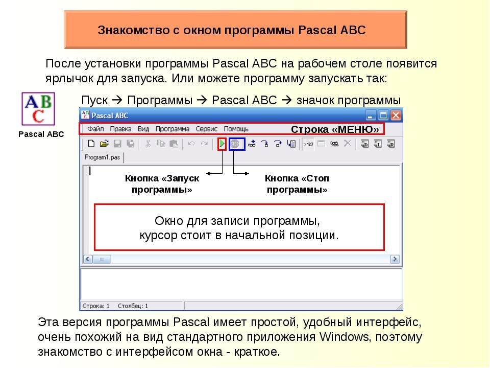Знакомство с окном программы Pascal ABC Эта версия программы Pascal имеет про...