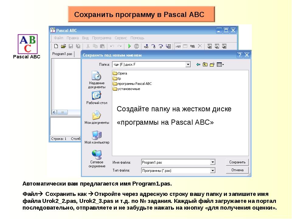 Сохранить программу в Pascal ABC Pascal ABC Создайте папку на жестком диске «...