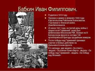 Бабкин Иван Филиппович. Родился в 1913 году. Призван в армию в феврале 1940 г