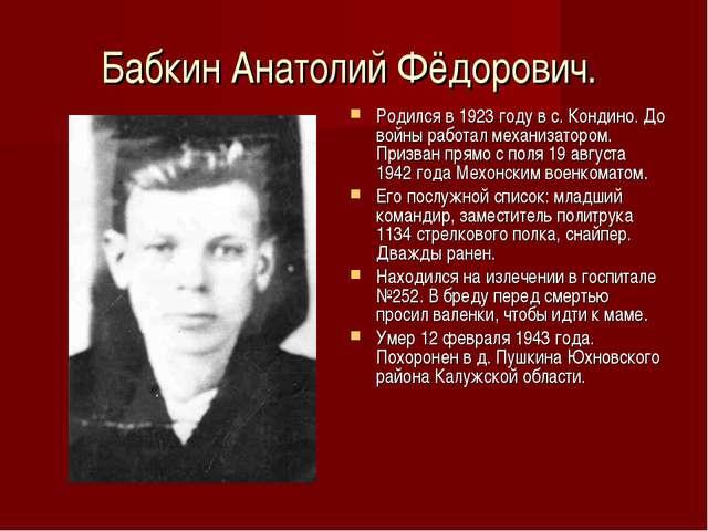 Бабкин Анатолий Фёдорович. Родился в 1923 году в с. Кондино. До войны работал...