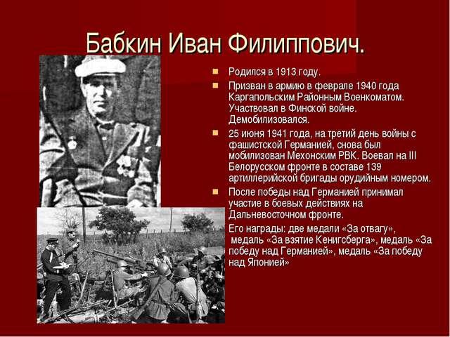 Бабкин Иван Филиппович. Родился в 1913 году. Призван в армию в феврале 1940 г...