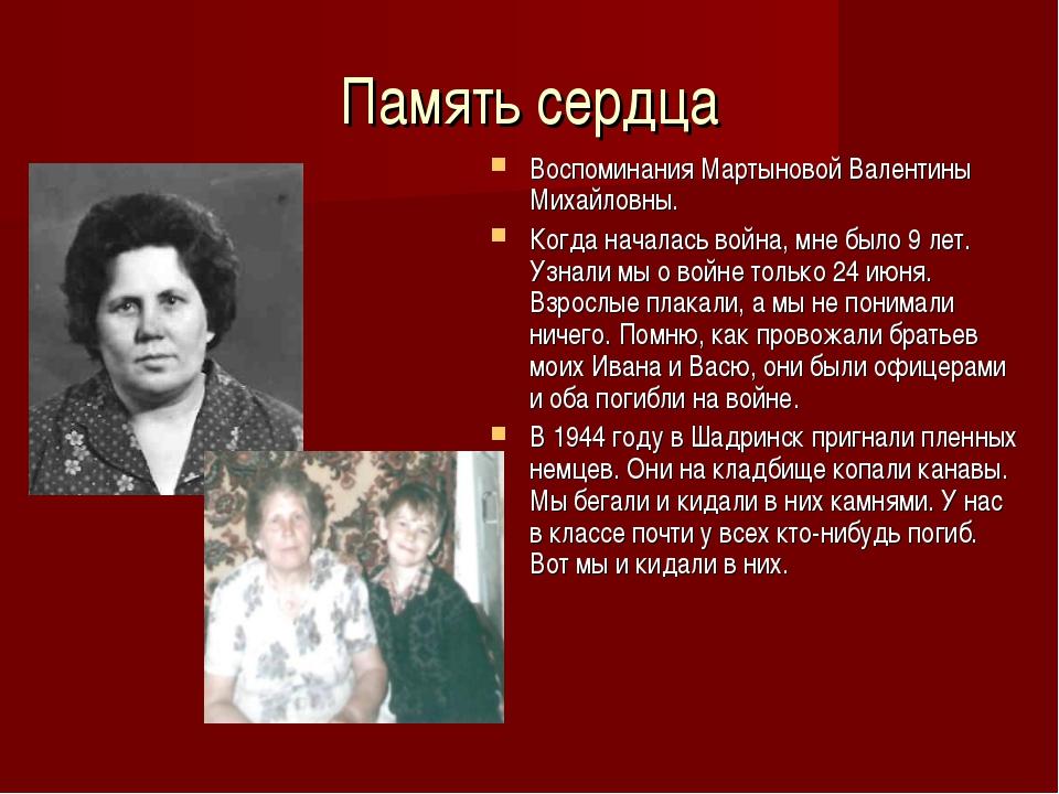 Память сердца Воспоминания Мартыновой Валентины Михайловны. Когда началась во...