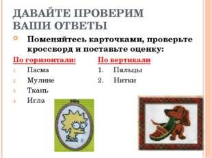 ДАВАЙТЕ ПРОВЕРИМ ВАШИ ОТВЕТЫ Поменяйтесь карточками, проверьте кроссворд и по