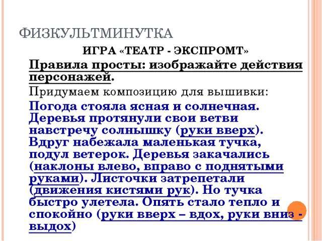 ФИЗКУЛЬТМИНУТКА ИГРА «ТЕАТР - ЭКСПРОМТ» Правила просты: изображайте действи...