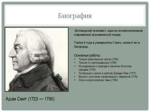 Биография Шотландский экономист, один из основоположников современной экономи