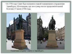 В 1778 году Смит был назначен главой таможенного управления Эдинбурга, Шотлан