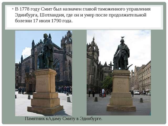 В 1778 году Смит был назначен главой таможенного управления Эдинбурга, Шотлан...