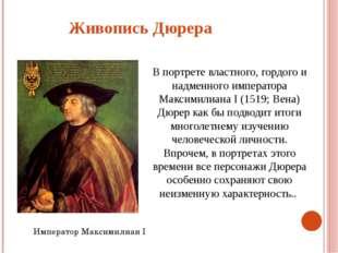 Император Максимилиан I Живопись Дюрера В портрете властного, гордого и надме