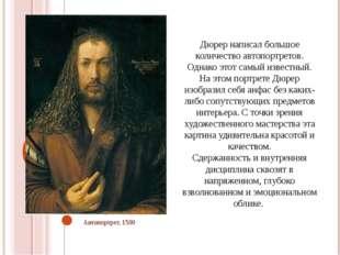 Автопортрет, 1500 Дюрер написал большое количество автопортретов. Однако этот