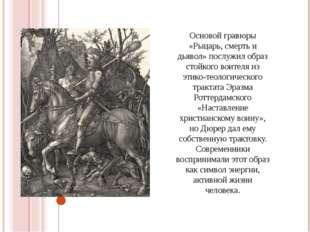 Основой гравюры «Рыцарь, смерть и дьявол» послужил образ стойкого воителя из